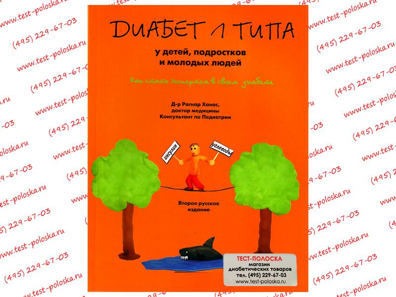 Лечение диабета 2 типа с помощью голодовки