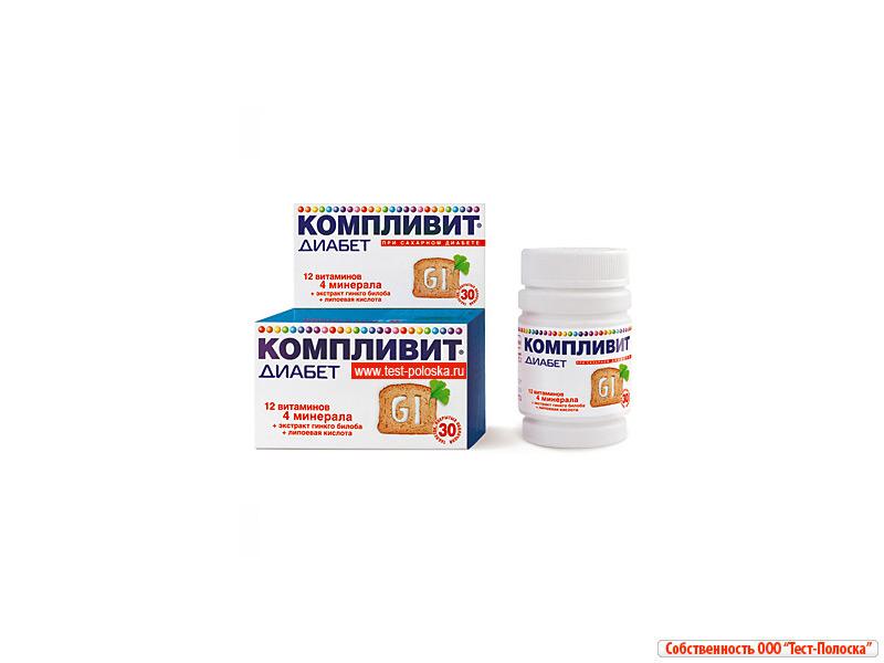компливит витамины цена диабет