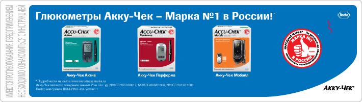 Компания РОШ марка Акку-Чек Актив поздравляет всех с наступающим НОВЫМ ГОДОМ