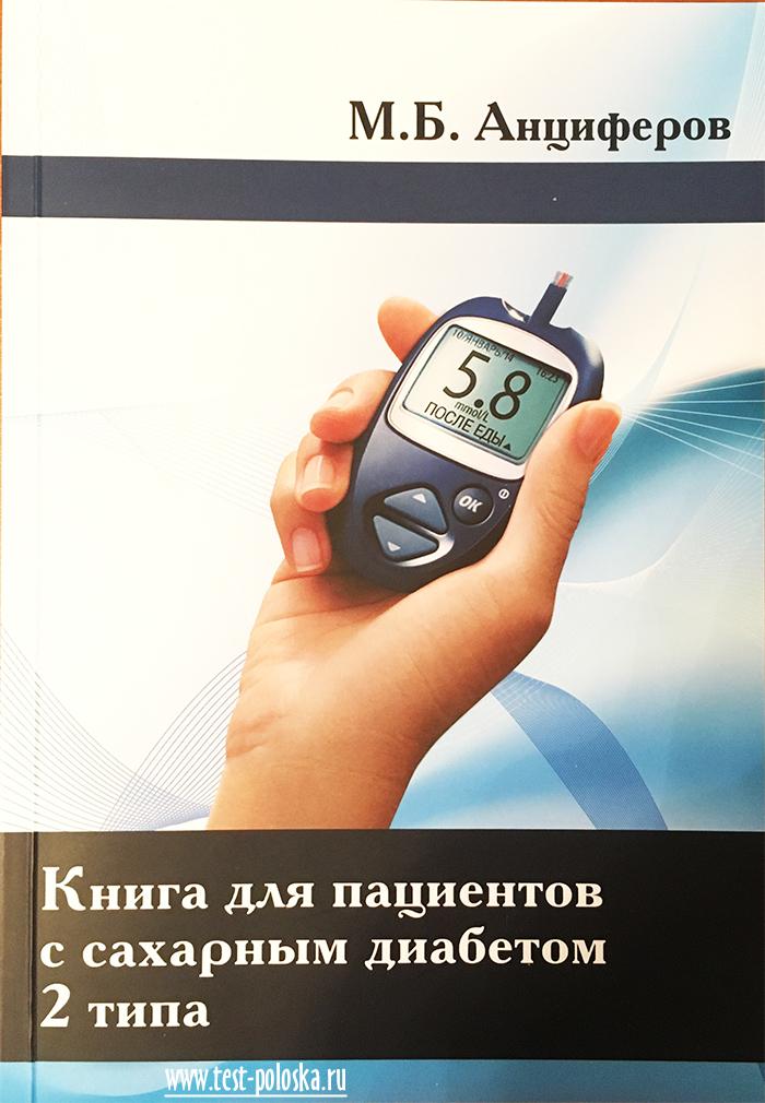 Диабетическая ангиопатия у детей с сахарным диабетом