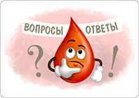 Частозадаваемые вопросы и ответы по сахарному диабету тест-полоскам и работе почты россии