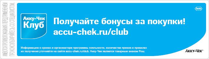 Программа лояльности клуба Акку-Чек - получать бонусы и подарки при покупке тест-полосок