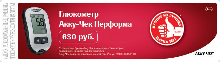 Купить глюкометр Акку-Чек Перформа по самой низкой цене