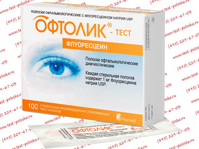 Флуоресцеин Натрия