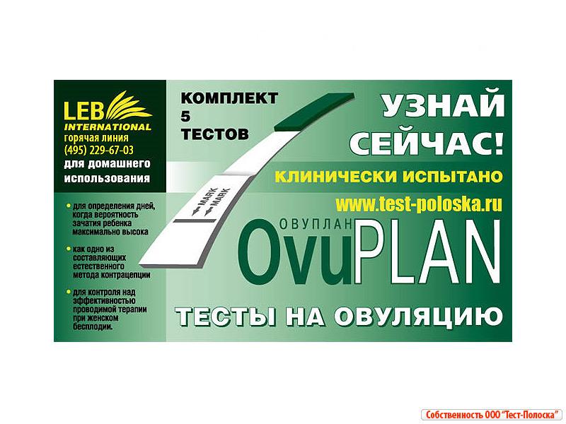 Ovuplan тест на овуляцию - ee14b